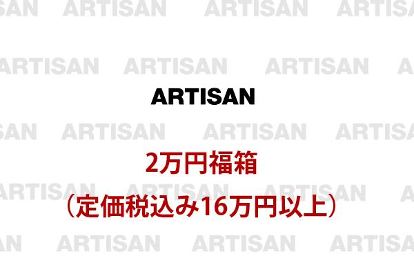 画像1: アルチザン2万円福箱/ARTISAN/福袋 税込定価16万円以上入っています