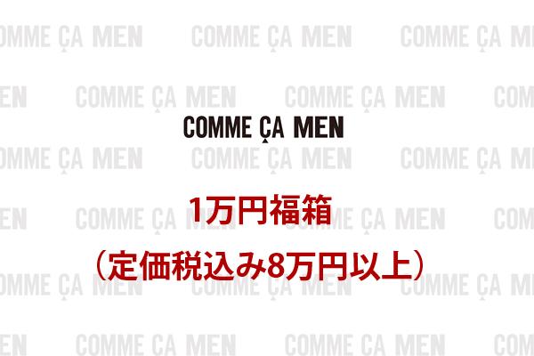 画像1: コムサメン1万円福箱/COMME CA MEN/福袋 税込定価8万円以上入っています